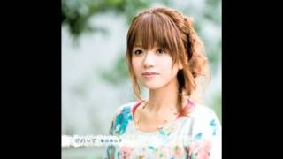 「弱虫」 作詞作曲:藤田麻衣子 私は怖がりで弱虫で どうしようもない ど...
