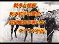 戦争と競馬、天才騎手の運命。前田長吉が導いたクリフジ伝説。