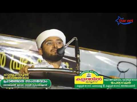 Noufal Saqafi Kalasa | Hubburasool Prabhashanam | Koyyod | Latest Islamic Speech