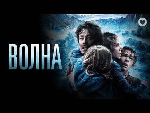 Волна / The Wave (2015) / Остросюжетный фильм-катастрофа - Видео онлайн