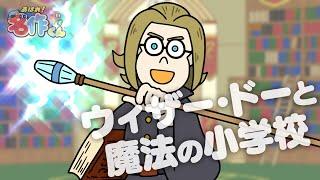 あはれ!名作くん 第99話「ウィザー・ドーと魔法の小学校」【小野賢章】 小野賢章 検索動画 23