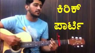 Download Hindi Video Songs - Kirik Party | Belageddu | Rakshit Shetty | Rashmika Mandanna | Varun Ramachandra Cover |