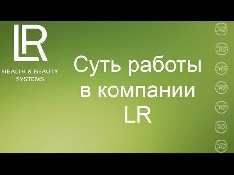 Компания LR.  Суть работы в компании ЛР