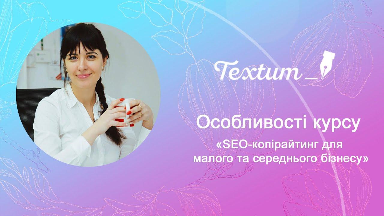 Курс «SEO-копірайтинг для малого та середнього бізнесу»