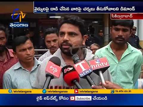 Gandhi Hospital Doctors Calls For Strike | Patient Relatives Attacking