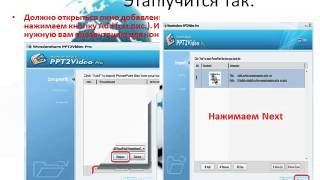 tutlink ru Как конвертировать формат ppt и pptx в  avi(Итак вы хотите перекодировать вашу презентацию в видео файл. Скажу вам честно, перепробовал множество прог..., 2014-01-25T11:28:10.000Z)