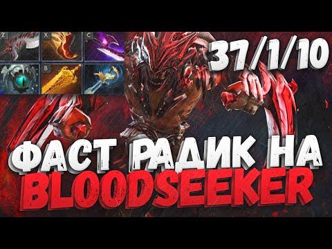 видео: ИЗИ! БЛАДСИКЕР С ФАСТ РАДИКОМ | dota 2 bloodseeker 6.88