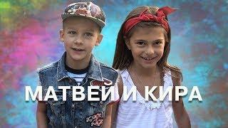 VLOG: Настоящая жизнь Матвея Стар и Пупси Киры