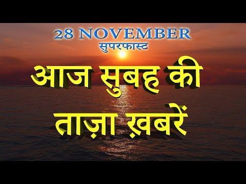 28 November News | सुबह की ताज़ा ख़बरें | Morning News | Breaking News | Speed News | Mobilenews 24.
