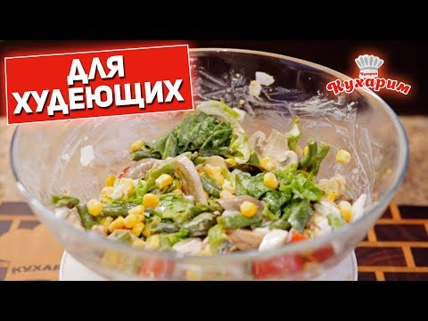 САЛАТ ДЛЯ ХУДЕЮЩИХ: Много салата — мало калорий!