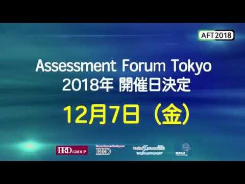 アセスメントフォーラム東京2018 12月7日(金)に開催!