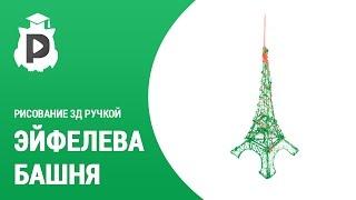 5. Создаем Эйфелеву Башню 3Д ручкой(http://www.raduzhki.ru/collection/3d-ruchka Для чего нужны 3Д ручки: 3Д ручки созданы для того, чтобы создавать 3D объекты путем..., 2015-09-01T10:16:52.000Z)