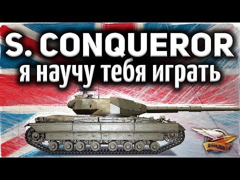 Super Conqueror - Я научу тебя играть на Заполярье (Линия Маннергейма) - Гайд