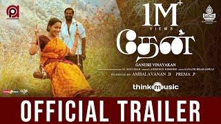 Thaen - Official Trailer | Tharun Kumar, Abarnadhi | Ganesh Vinayakan | Sanath Bharadwaj