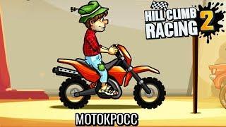 МОТОКРОСС в HILL CLIMB RACING 2 Прохождение ИГРЫ ДЛЯ ДЕТЕЙ видео про машинки kids games about cars