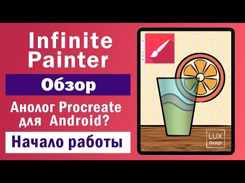 Infinite Painter. Обзор. Аналог Procreate для Android? Начало работы.