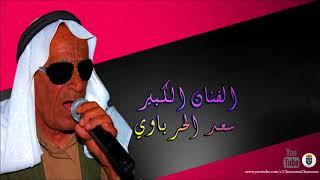 جلسة مواويل عتابة سويحلي حزين بصوت الفنان الكبير سعد الحرباوي