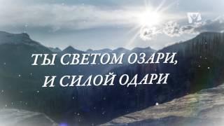 Ближе мой Бог к Тебе | Караоке