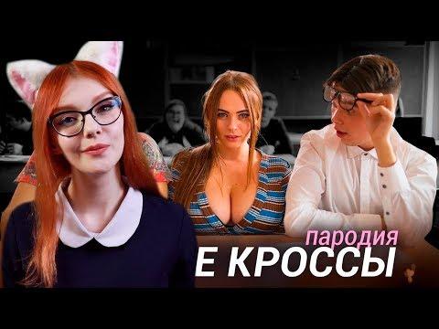 Тима Белорусских - МОКРЫЕ КРОССЫ (ПАРОДИЯ) РЕАКЦИЯ НА ЧОТКИЙ ПАЦА