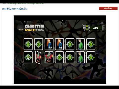 เกมส์ Y8 จับคู่ภาพเบ็นเท็น