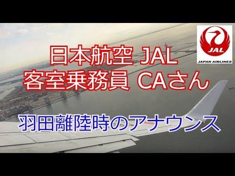 日本航空 JAL 客室乗務員CAさん、羽田空港からのフライト時のアナウンス