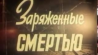 ЗАРЯЖЕННЫЕ СМЕРТЬЮ, русский боевик, военный, ФИЛЬМЫ СССР