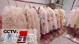 《消费主张》 20191205 今年好看的皮衣什么样?  CCTV财经