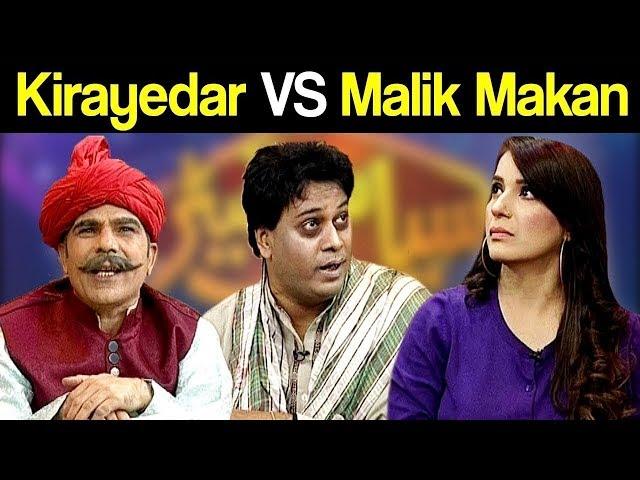 Kirayedar Vs Malik Makan Syasi Theater 19 February 2019  Express News