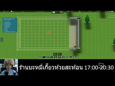Rec Center Tycoon thai ep1 |
