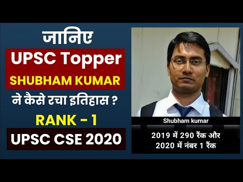 Shubham Kumar UPSC topper || IAS Topper I Mr. Shubham Kumar (AIR 1) || Shubham kumar || Prabhat Exam