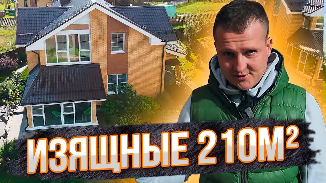 Уютный каменный дом. Обзор стильного поселка под Москвой. Угадай цену дома!