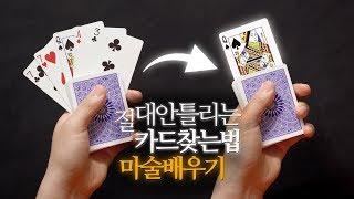절대 틀리지 않는 카드 트릭 비법 배우기! | 카드마술…