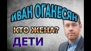 Иван Оганесян - биография. КТО ЖЕНА И СКОЛЬКО ДЕТЕЙ? Сериал Тень за спиной