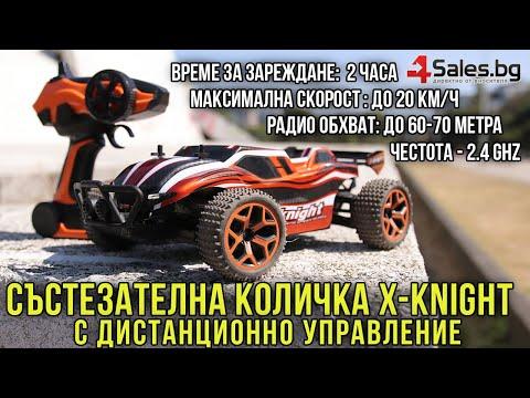 Състезателна количка X-knight с дистанционно радио управление TOY CAR-3 9