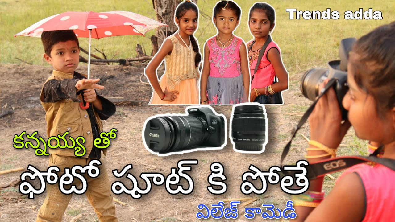 Kannayya tho Photo Shoot ki Pothe   Village lo Photo Shoot   Ultimate Kannayya comedy   Trends adda
