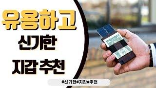 유용하고 신기한 카드 지갑 추천 TOP6