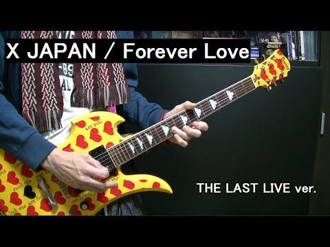【X JAPAN】Forever Love (THE LAST LIVE ver.) ギターソロ 『弾いてみた』 1997