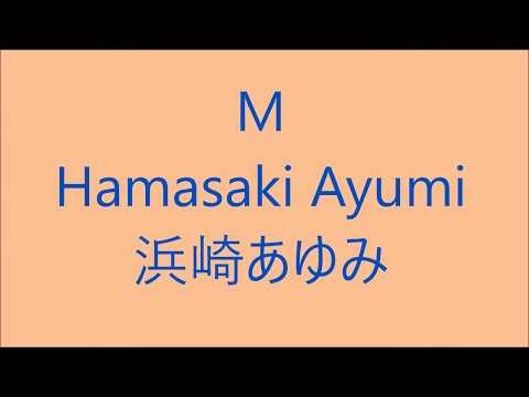 M / 浜崎あゆみ Hamasaki Ayumi Japanese song ( Lyrics )[ study Japanese ]