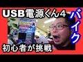 【モトブログ】USB電源取り付け (電源くん4) CBR250R モトブログ