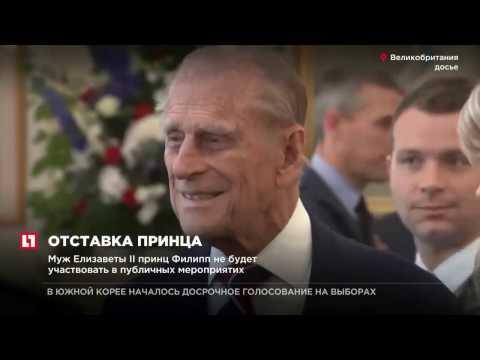 Муж Елизаветы II принц Филипп не будет участвовать в публичных мероприятиях