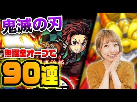 【モンスト】鬼滅の刃コラボ!無課金オーブ450個で挑むガチャ!!!!