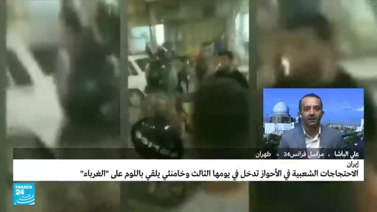 مخاوف في إيران من خروج الوضع في الأحواز عن السيطرة بعد الاحتجاجات الشعبية  - 14:55-2021 / 7 / 23