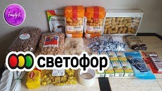Закупка продуктов из магазина Светофор🚥 Обзор покупок / Низкие Цены🚦 / Саратов / Family K