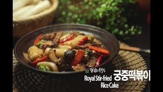 먹음직스러운 궁중떡볶이[Royal Stir-fried Rice Cake] 만드는법