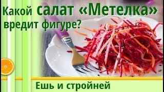 Какой САЛАТ ЩЕТКА для похудения 😐 ВРЕДИТ ФИГУРЕ? Правильный салат щетка рецепт