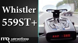 Огляд Whistler 559ST+. Радар детектор