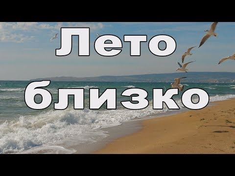 Отдых в Крыму (2019)