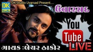 Bechar Thakor Live Program 2019 - Live Stream - Uvarasad - Mehul Thakor