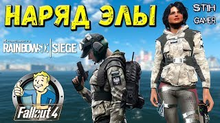 Fallout 4 Наряд Элы из Rainbow Six Siege