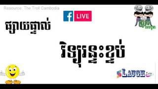 (វគ្គថ្មី) FM Live,វិទ្យុ រន្ទះខ្ទប់ FM 9 99 99 999 - the troll cambodia